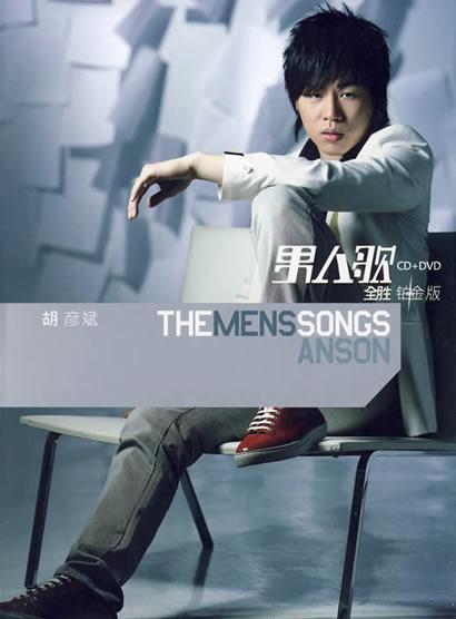 男人的歌唱给谁听_唱给谁来听,下一首有没有你心情\