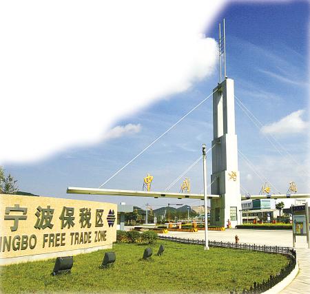 国务院批复设立宁波保税区