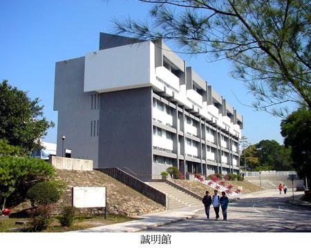 新亚平台下载_香港中文大学新亚书院诚明馆