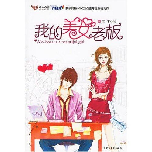 当红网络小说《我的美女老板》改编惹争议图 闯