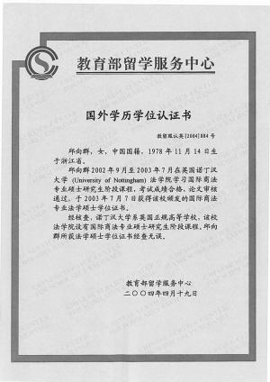 国外学历学位认证书为求职带来不少便利
