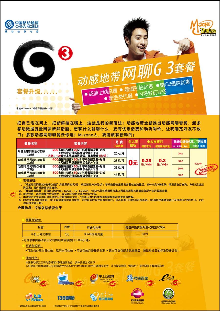 网聊套餐g3版40元_动感地带网聊g3套餐全新推出