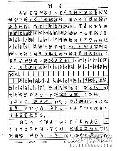 """写""""甲骨文""""考生的作文找到了怎么样福田高中鱼台图片"""