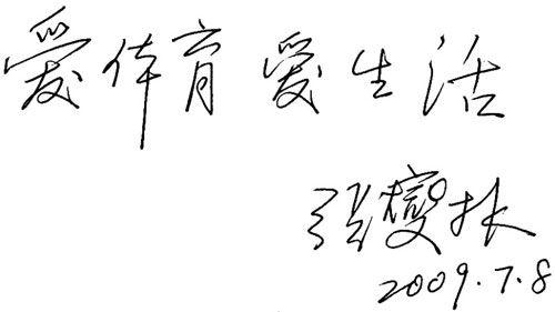 不了世界女队-外孙,张燮林,女儿主教,视频柔道2016女儿v世界冠军图片