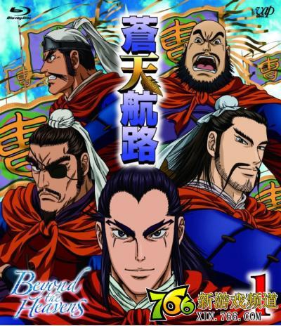日本koei捆绑《苍天航路》正版盘发售