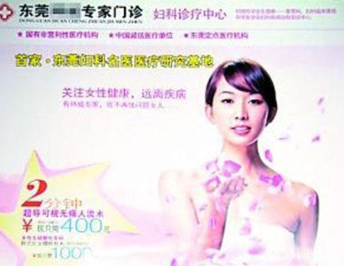 林志玲/为何人流广告、男科医院广告、性病广告上频繁出现明星的身影?