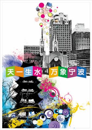 城市形象口号彰显魅力宁波-阿育王寺,宁波帮,海报设计