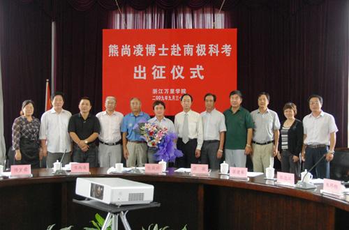 国庆前夕,浙江万里学院举行了隆重的南极科考出征仪式.