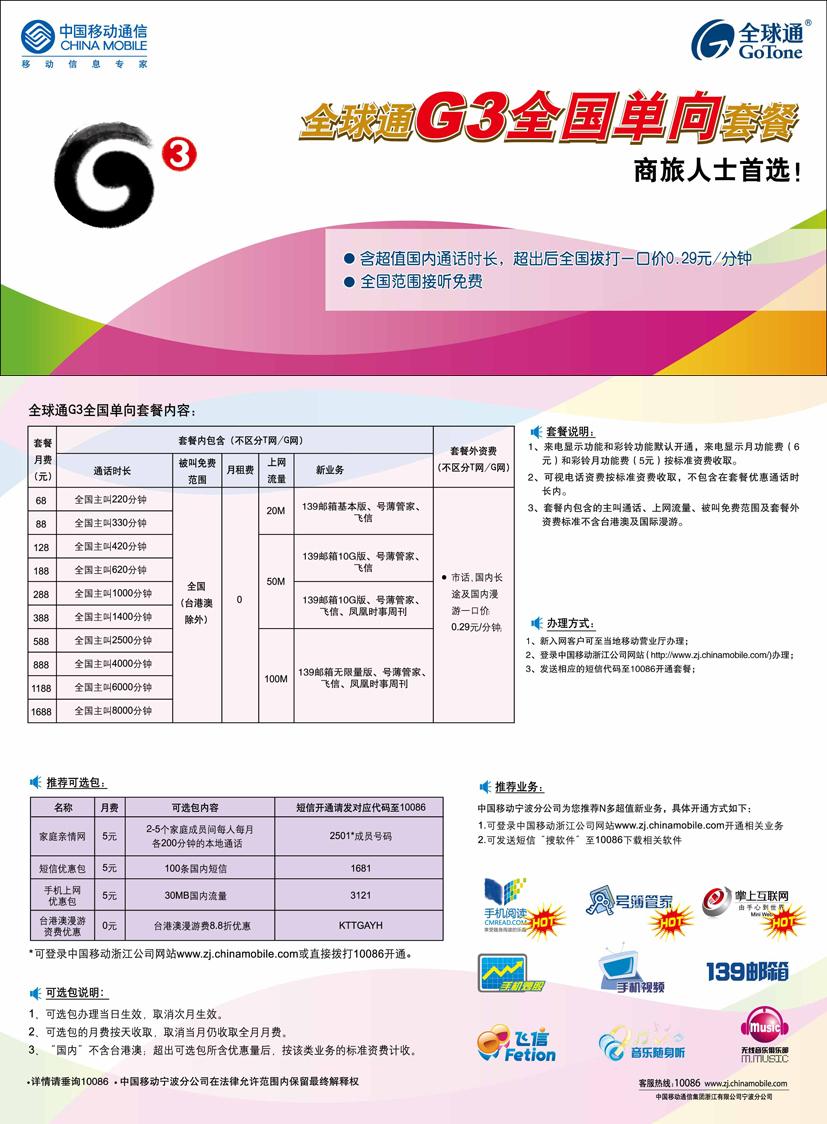 网聊套餐g3版40元_全球通g3全国单向套餐 商务人士之首选--中国宁波网
