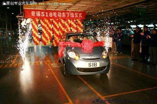 奇瑞s18纯电动汽车价格表 奇瑞s18纯电动车多少钱 跪求新高清图片