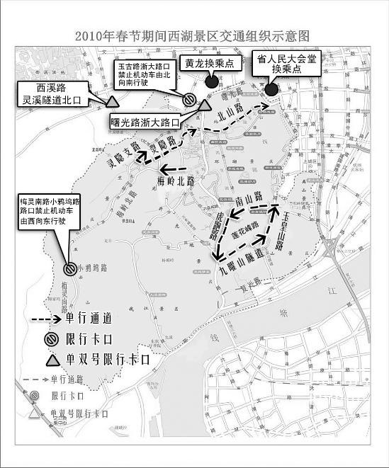 2010年春节期间西湖景区交通组织示意图 梁津铭 制图