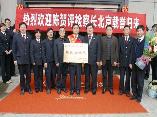 宁波市委政法委,市检察院及慈溪市委领导迎接载誉而