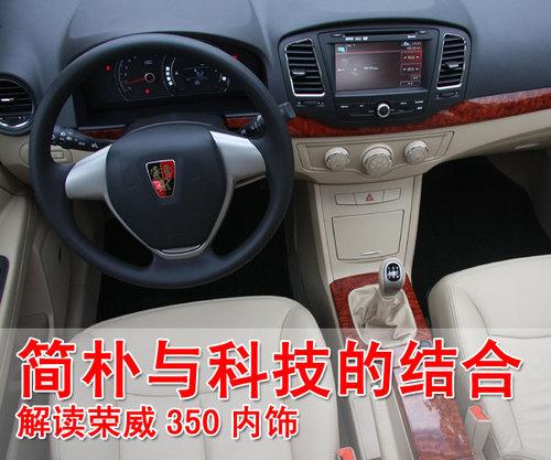 简朴与科技的结合 解读荣威350内饰高清图片