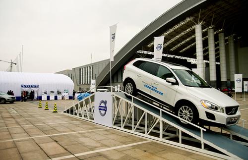 沃尔沃汽车试乘试驾活动在会展中心举行