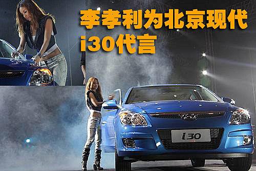 李孝利/北京现代i30代言人/李孝利