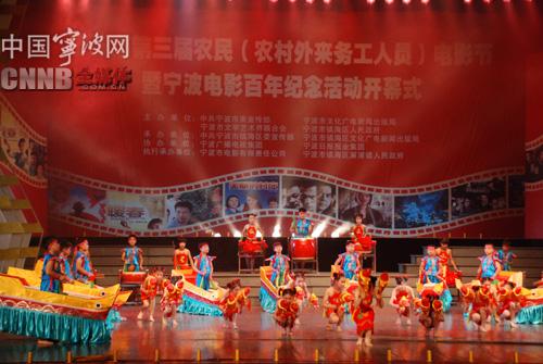 宁波市第三届农民 农村外来务工人员 电影节暨宁波电影百年纪念活动