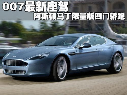 007最新座驾 阿斯顿马丁限量版四门轿跑 高清图片
