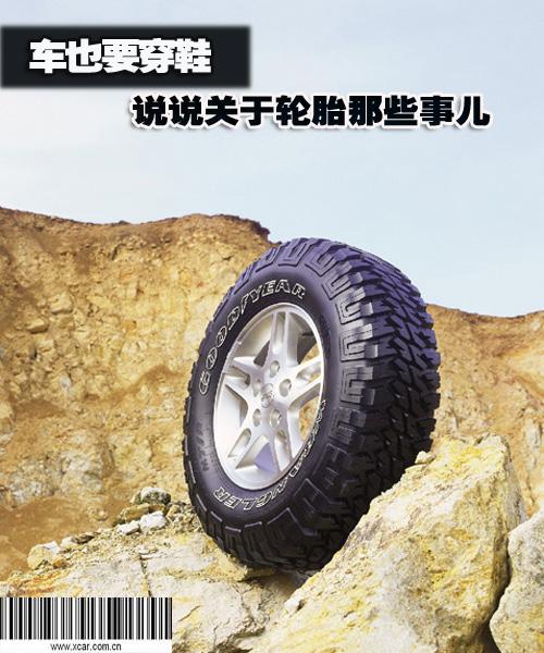 爱车也要穿好鞋 说说关于轮胎的那些事高清图片