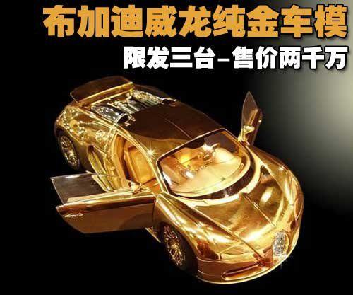 24k纯黄金布加迪威龙模型高清图片