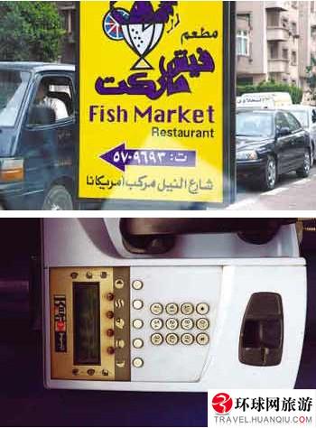 阿拉伯人不愛用阿拉伯數字圖片