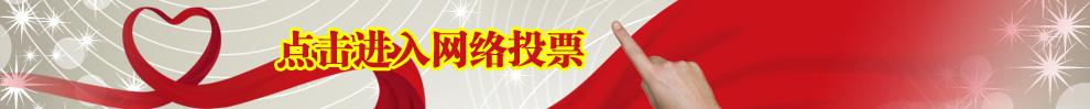 浙江骄傲网络投票