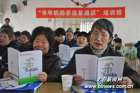 社区开办培训班 老人来学普通话