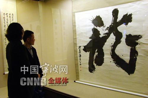 气势磅礴的巨幅龙字(李洁莹摄); 沙孟海书法篆刻作品展今起亮相宁波