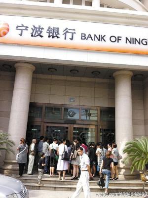 宁波银行上海分行_中国的法人外资银行,总行位于宁波,在上海和北京分别设有分行和代表处