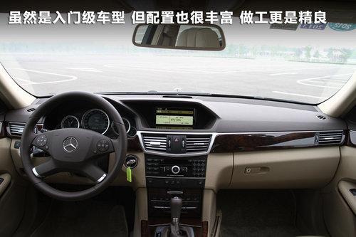 豪车 试驾北京奔驰E200L