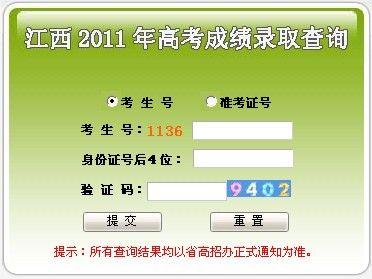 江西省高考准考证号_2002年山东高考准考证号前几位是什么请告知
