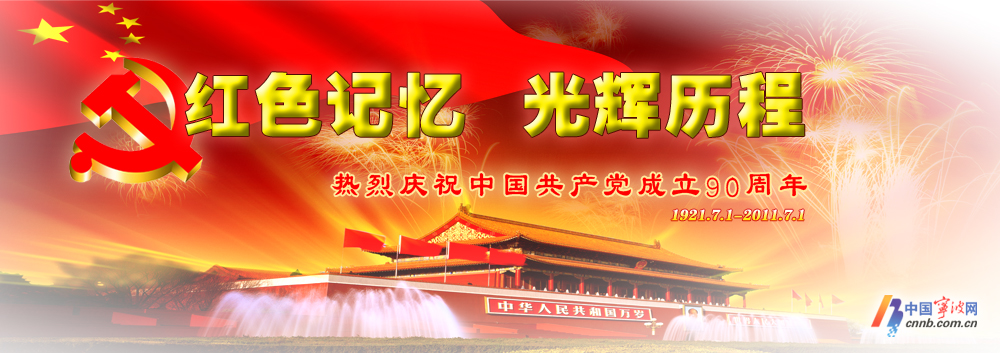 《鹧鸪天——恭贺共产党90周年》 - 不知有汉 - 不知有汉