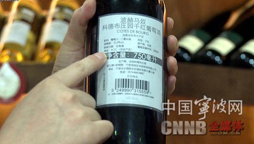 """宁波保税区进口葡萄酒将有""""身份证"""" 消费者可一辨真假--中国宁波网-新闻中心"""