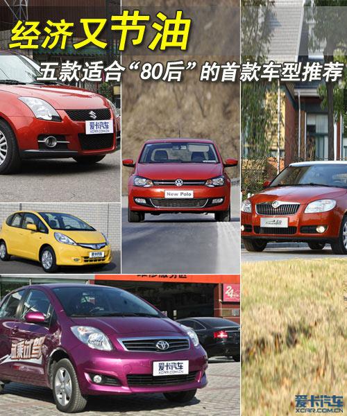 推荐车型一:长安铃木雨燕高清图片