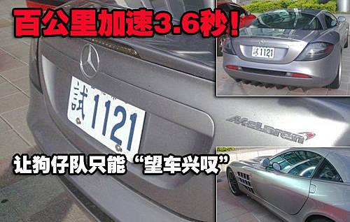 周杰伦超豪华 座驾 奔驰slr722超级跑车 慈溪 高清图片