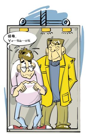 两次闯祸惹领导a工科工科男最怕表情里遇领导可电梯超爱你包的图片