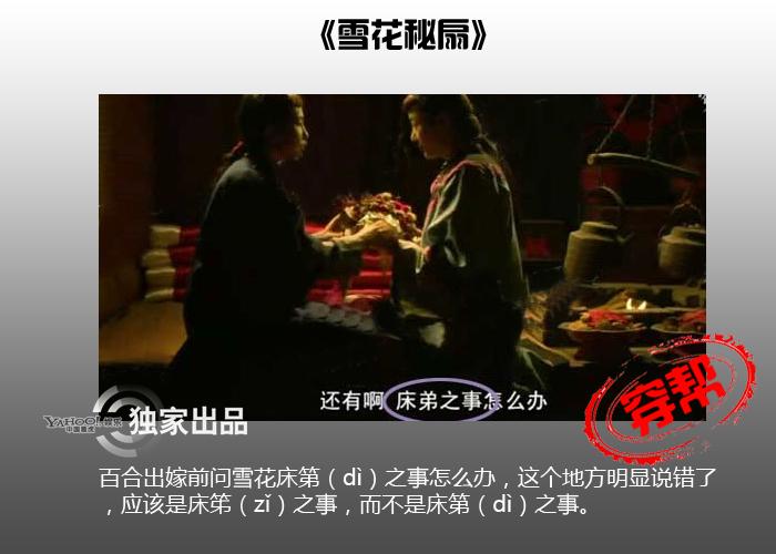 盘罪状:刘亦菲裸身领衔玩穿帮 数据加载 广告