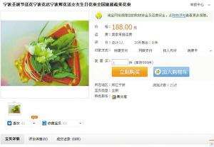 流行 蔬菜/淘宝卖家页面...