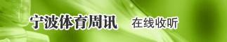 宁波体育周讯在线收听