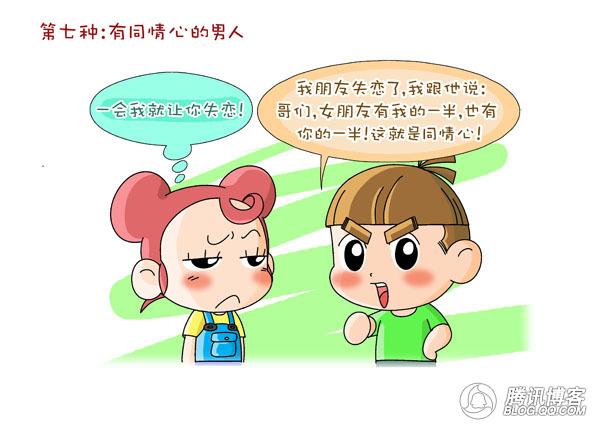 [男人]细哥细妹十种没女朋友的完美漫画-,细哥地漫画精图片