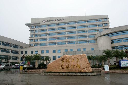 宁波市妇女儿童医院党委先进事迹--中国宁波网-新闻
