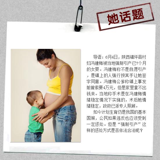 怀孕7个月孕妇遭强制引产图 冯建梅