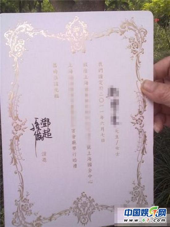 李小璐贾乃亮婚礼请柬曝光