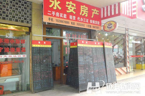 目前城区共有60家房产中介店,商家为吸引客源所设置的广告黑板牌