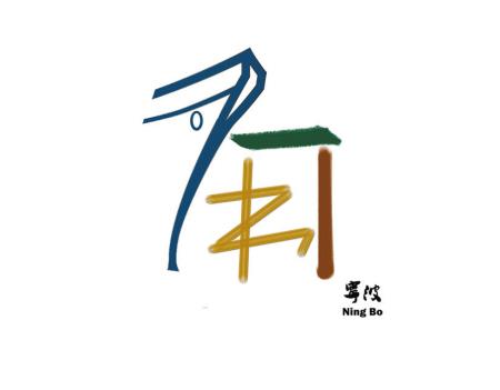 宁波城市形象标识征集作品选登(一)