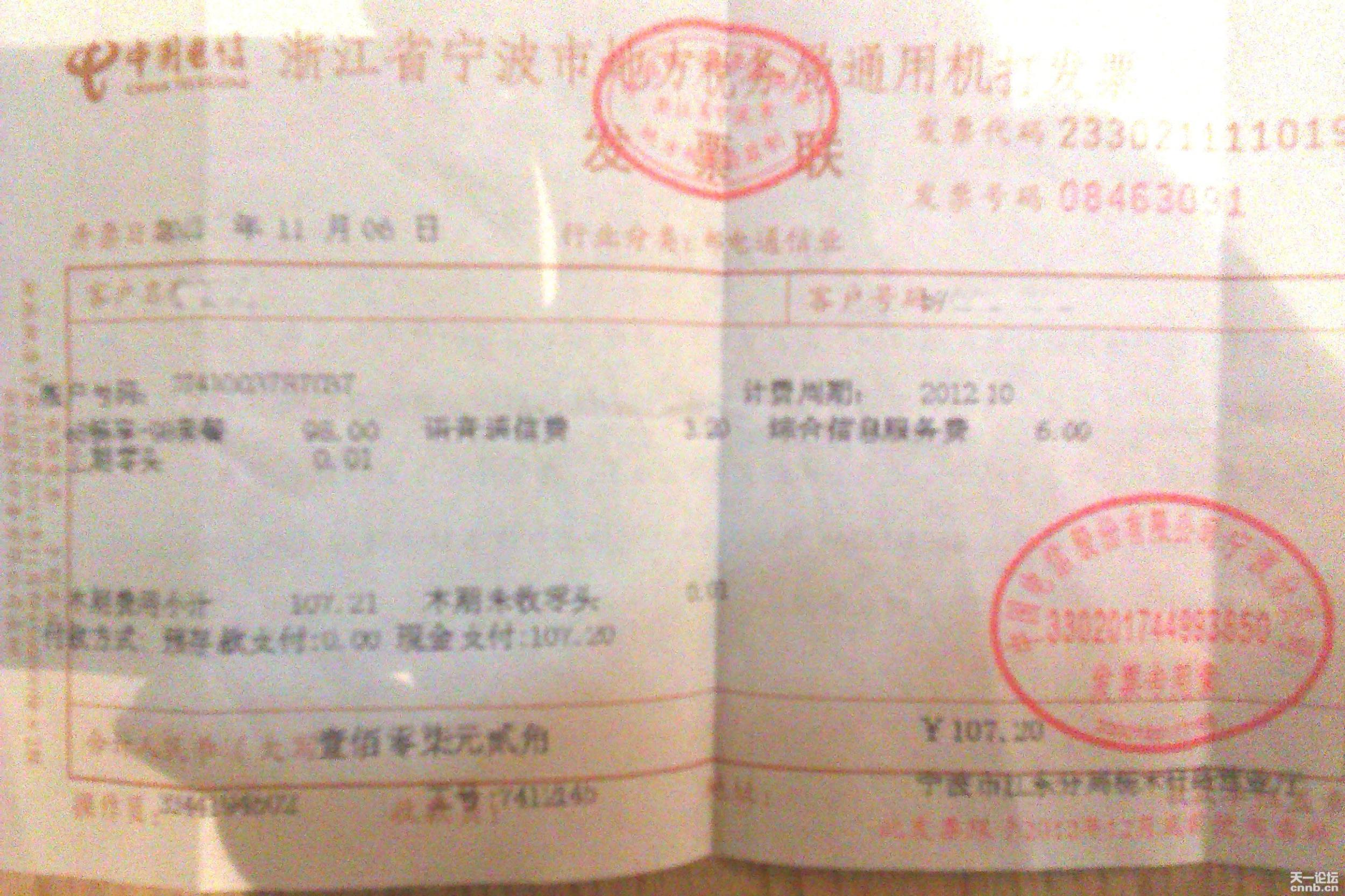 中国电信发票_中国电信发票模板