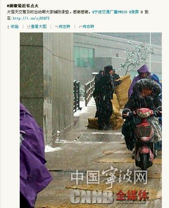 """宁波网友微博晒图:风雪天中""""最可爱的人"""""""