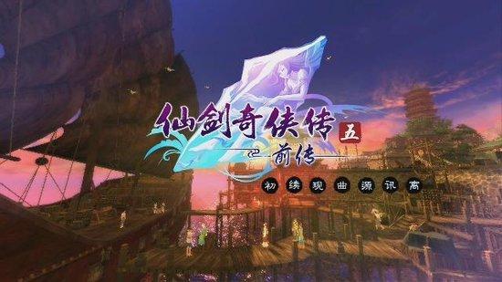 《仙剑5前传》 游戏/《仙剑5前传》官方网站