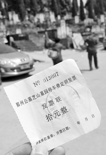 A4纸打印老年协会敲章芝山公墓停车场发票很