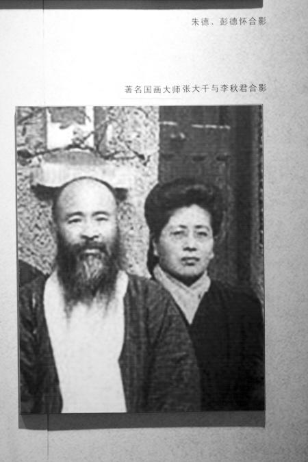 李秋君 张大千/国画大师张大千与李秋君合影...