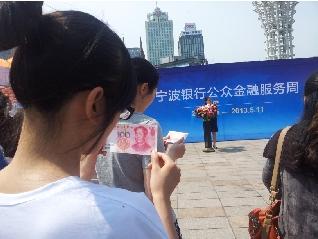 宁波银行在天—广场举行公多金融硬件周启动仪